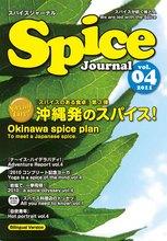 spice04.jpg